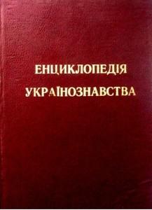 Енциклопедія українознавства ЕУ-1