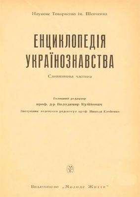 Енциклопедія українознавства ЕУ-2