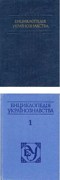 entsyklopediia ukrainoznavstva reprint