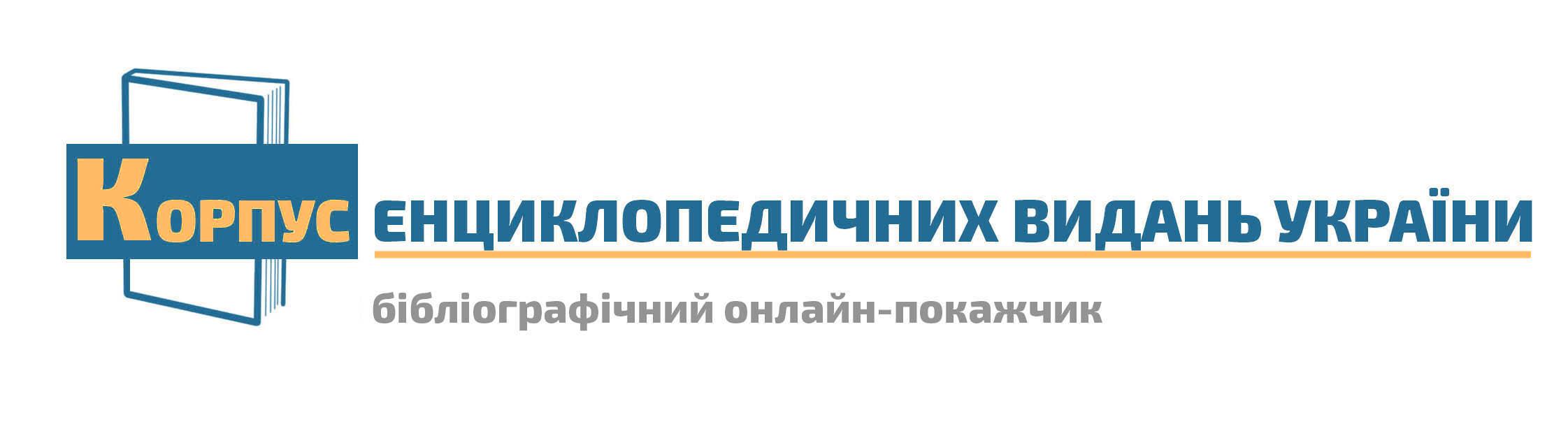 корпус енциклопедичних видань україни