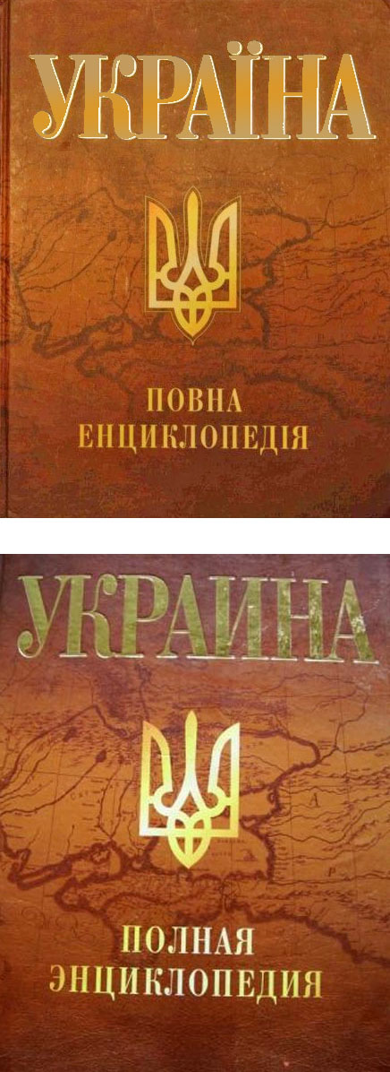 ukraina-povna-entsyklopediia