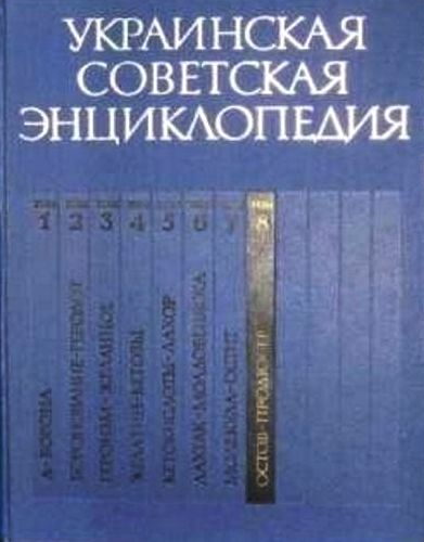 Украинская советская энциклопедия