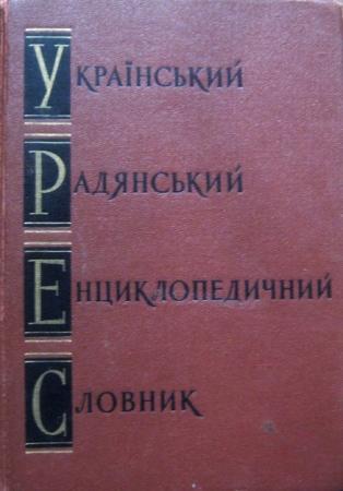 uУкраїнський радянський енциклопедичний словник