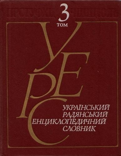 Український радянський енциклопедичний словник