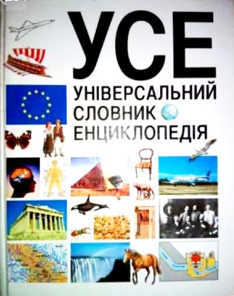 Універсальний словник-енциклопедія