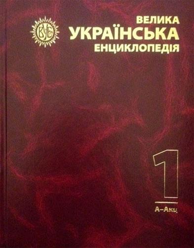 Велика українська енциклопедія. Т. 1: А — Акц